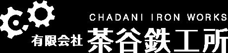 有限会社 茶谷鉄工所(CHADANI IRON WORKS)